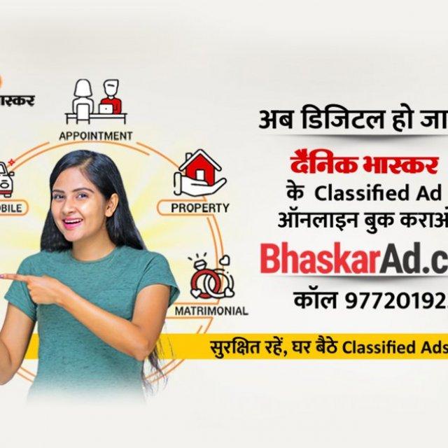 Bhaskar ad